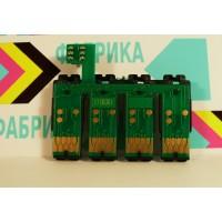 Чип для СНПЧ Epson Expression Home XP-352